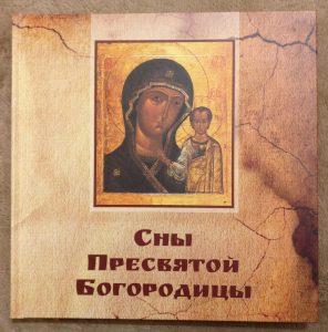 книга Сны Пресвятой Богородицы