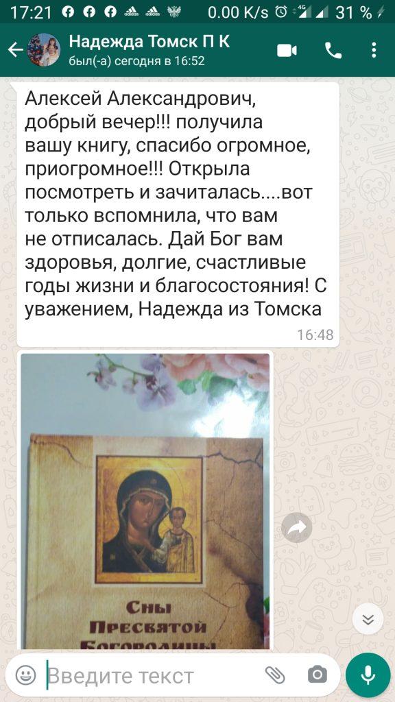 отзыв Сны Пресвятой Богородицы